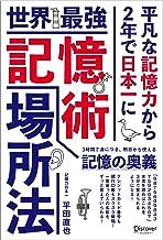 表紙: 世界最強記憶術 場所法 | 平田直也