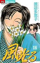 表紙: 風光る(16) (フラワーコミックス) | 渡辺多恵子
