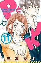 表紙: PとJK(11) (別冊フレンドコミックス) | 三次マキ