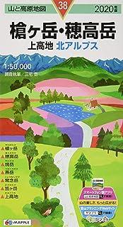 山と高原地図 槍ヶ岳・穂高岳 上高地 (山と高原地図 38)