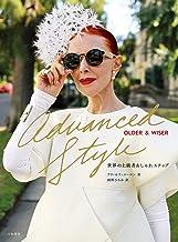 表紙: Advanced Style Older & Wiser | アリ・セス・コーエン