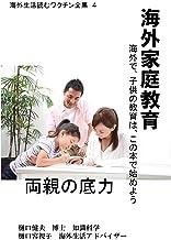 海外の子供の教育はこの本で始めよう: 読むワクチン 海外生活シリーズ