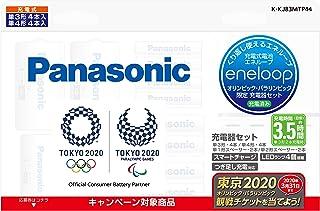 パナソニック(Panasonic) eneloop(エネループ)ファミリーセット 単3形4本/単4形4本 単1形スペーサー2本/単2形スペーサー2本 東京2020パッケージ限定品 K-KJ83MTP44