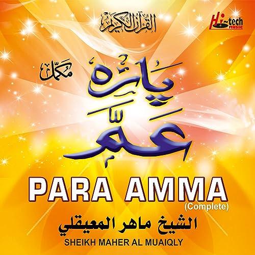 Surah Al-Ala by Sheikh Maher Al Muaiqly on Amazon Music