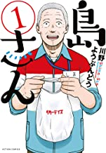 島さん : 1 (アクションコミックス)