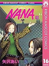 表紙: NANA―ナナ― 16 (りぼんマスコットコミックスDIGITAL) | 矢沢あい