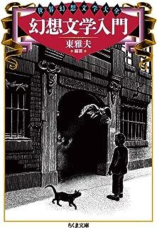 幻想文学入門―世界幻想文学大全 (ちくま文庫)