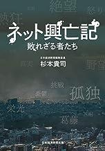 表紙: ネット興亡記 敗れざる者たち (日本経済新聞出版) | 杉本貴司