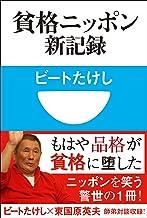 表紙: 貧格ニッポン新記録(小学館101新書)   ビートたけし