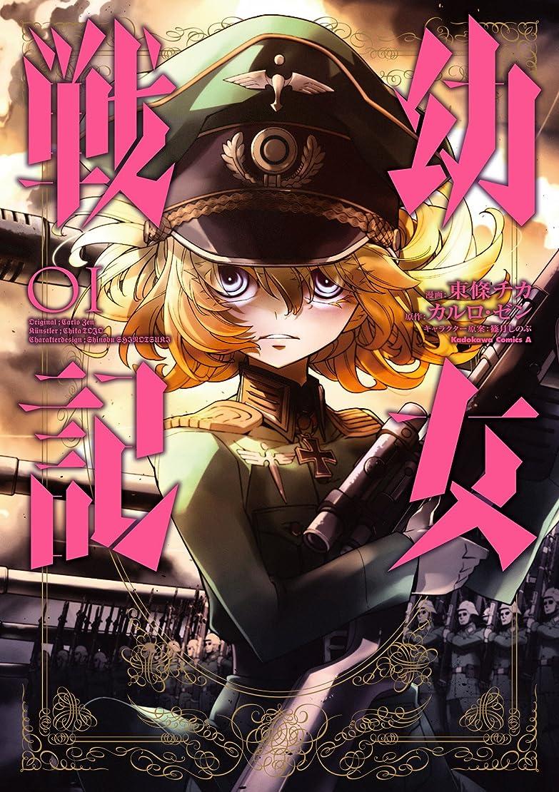 シャッター刻むガロン幼女戦記(1) (角川コミックス?エース)