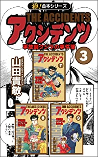 【極!合本シリーズ】アクシデンツ 事故調クジラの事件簿3巻