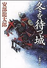 表紙: 冬を待つ城(新潮文庫) | 安部龍太郎