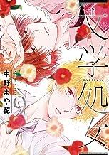 文学処女 9 (LINEコミックス)