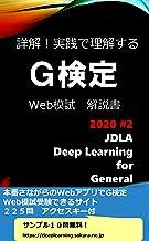 詳解!実践で理解するG検定 Web模試 解説書