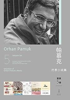帕慕克代表小说(套装5册)(诺贝尔文学奖得主,当代欧洲杰出的小说家!)