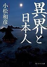 表紙: 異界と日本人 (角川ソフィア文庫) | 小松 和彦