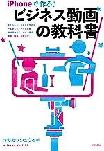 表紙: IPhoneで作ろう ビジネス動画の教科書 | オリカワシュウイチ