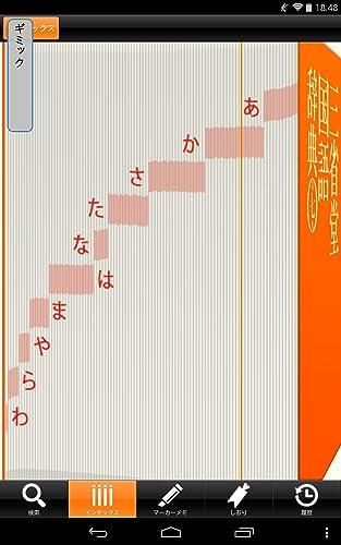 『三省堂国語辞典 第七版公式アプリ【ビッグローブ辞書】』の3枚目の画像