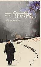 Gar Firdaus...: गर फ़िरदौस... (Hindi Edition)