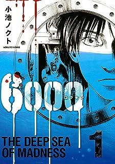 6000―ロクセン― (1) (バーズコミックス)