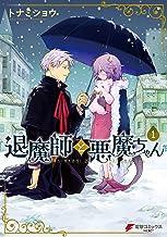 表紙: 退魔師と悪魔ちゃん(1) (電撃コミックスNEXT) | トナミショウ