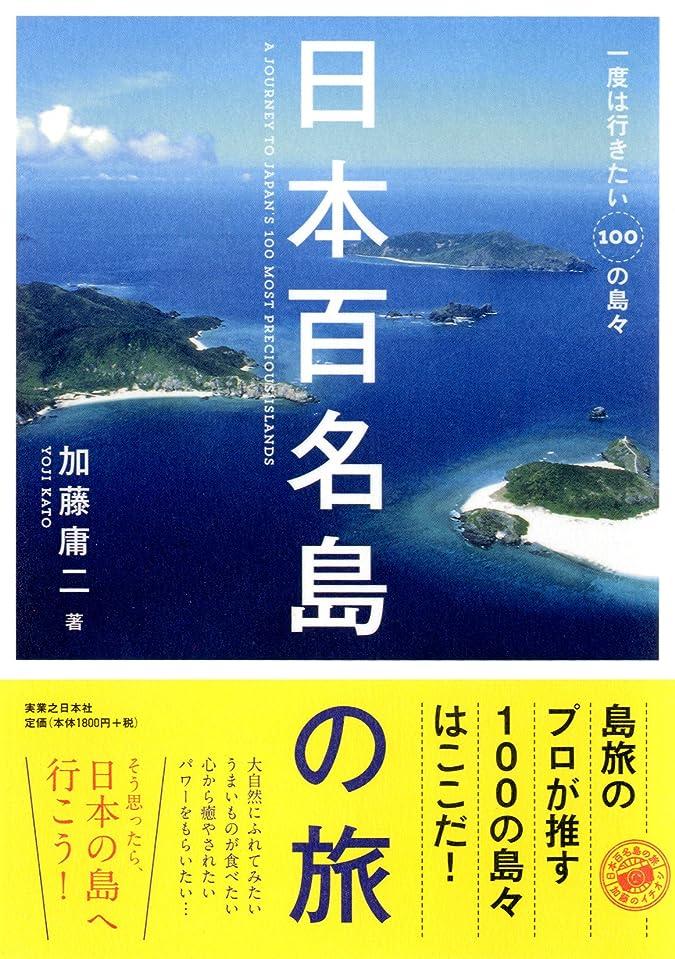 悲鳴疑問に思う繊毛日本百名島の旅