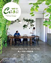 表紙: Casa BRUTUS特別編集 美しい住まいの教科書   マガジンハウス
