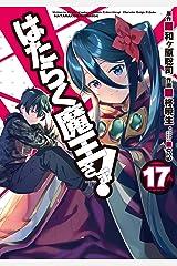 はたらく魔王さま!(17) (電撃コミックス) Kindle版