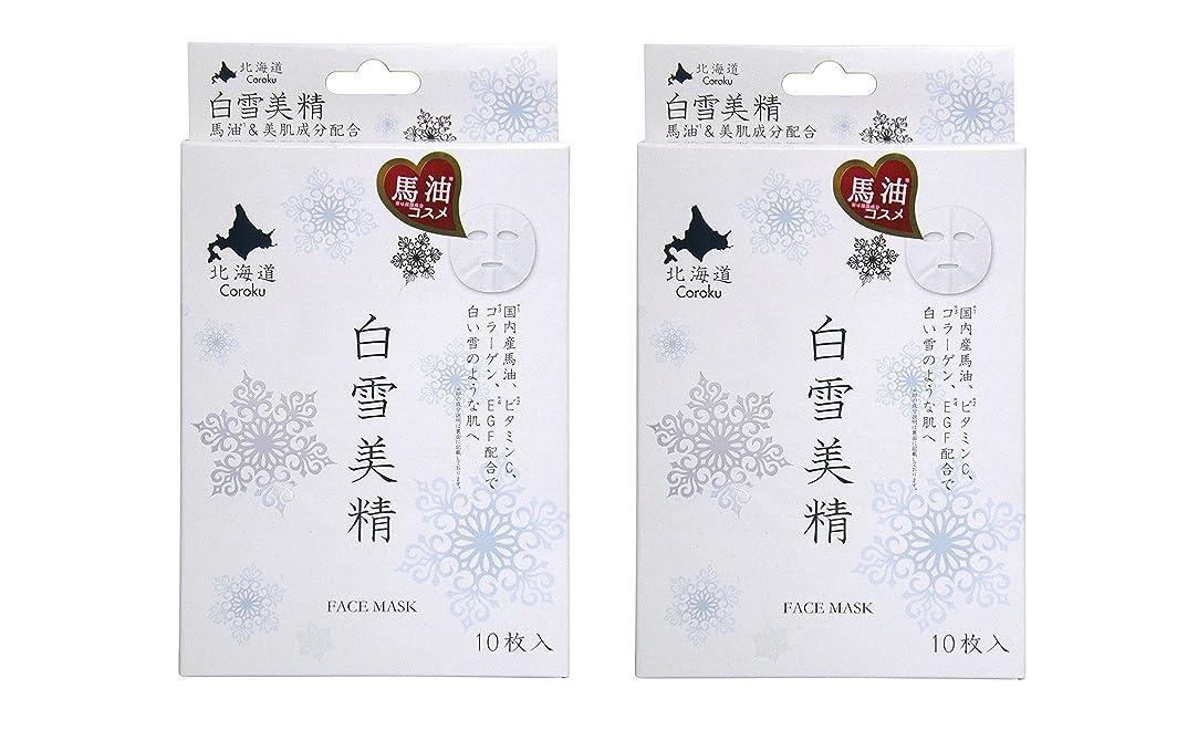長いです進捗審判Coroku 白雪美精  フェイシャルホワイトマスク 10枚入り 2箱セット