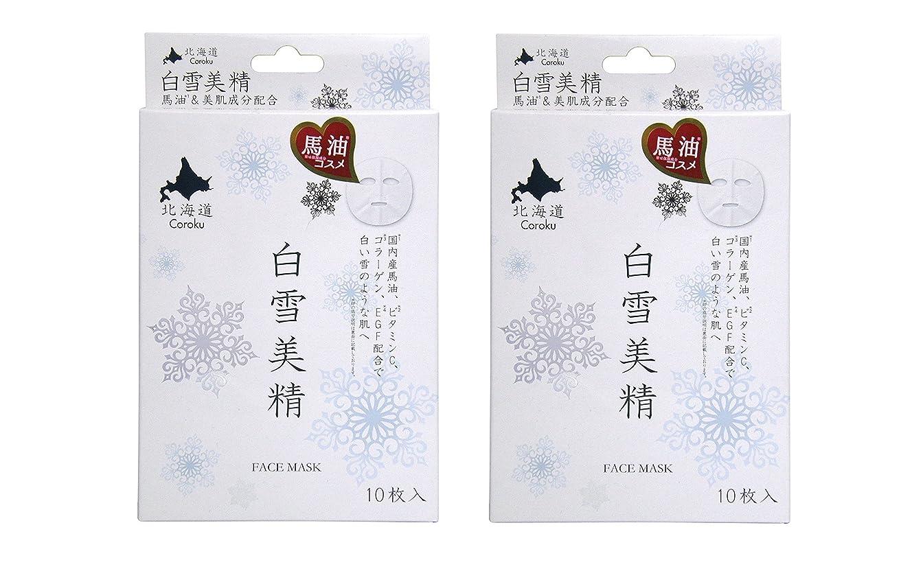 奨学金ペン大統領Coroku 白雪美精  フェイシャルホワイトマスク 10枚入り 2箱セット