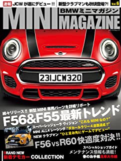 BMW ミニマガジン Vol.6 (メディアパルムック)