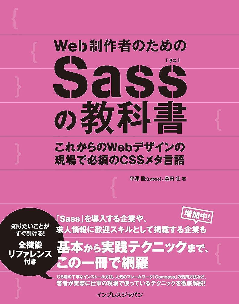 書く超越する透けるWeb制作者のためのSassの教科書 これからのWebデザインの現場で必須のCSSメタ言語 Web制作者のための教科書シリーズ