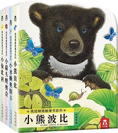 亮丽精美触摸书系列(套装共4册)(两种封面 随机发货)