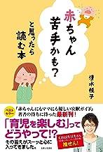 表紙: 赤ちゃん苦手かも?と思ったら読む本 | 清水悦子