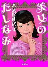 表紙: 美女のたしなみ (徳間文庫) | 大久保佳代子
