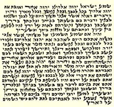 2 x (TWO) Non Kosher Hebrew Parchment / Klaf / Scroll for Mezuzah Mazuza Identical To A Kosher Parchment, But Printed Not Hand Written 2.5