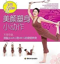 1日5分钟:美颜塑身小动作 (Chinese Edition)