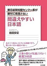 表紙: 朝日新聞校閲センター長が絶対に見逃さない 間違えやすい日本語   前田 安正