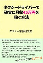 How to make monthly income of 450000 yen surely with a taxi driver: 31 ways to make money by taxi (Japanese Edition)