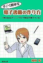 表紙: すごく簡単な電子書籍の作り方: ~Windowsフリーソフトで作るEPUBファイル~ | 楠樹 暖