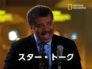 スター・トーク1