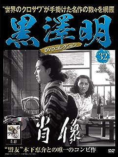 黒澤明 DVDコレクション 32号『肖像』 [分冊百科]