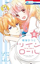 表紙: ツイン ロール 2 (花とゆめコミックス) | 晴海ひつじ