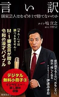 言い訳【無料試し読み小冊子3】 (集英社新書)
