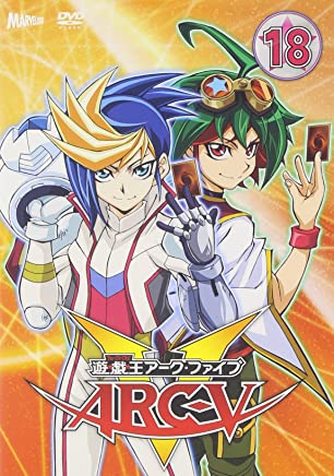 遊☆戯☆王ARC-V TURN-18 [DVD]