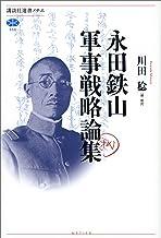 表紙: 永田鉄山軍事戦略論集 (講談社選書メチエ) | 川田稔