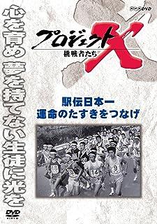 プロジェクトX 挑戦者たち 駅伝日本一 運命のタスキをつなげ [DVD]