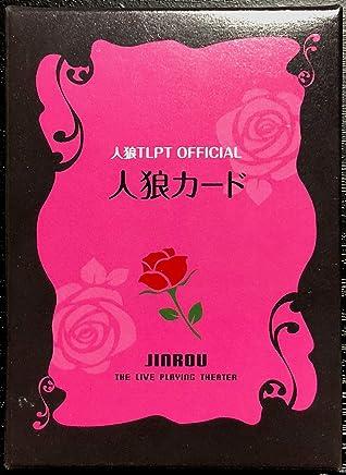 人狼TLPT オフィシャル人狼カード(カードゲーム)
