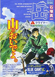 岳 1 クライマー (My First WIDE)
