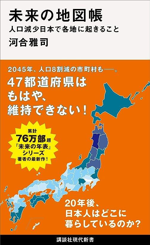 バー失効残基未来の地図帳 人口減少日本で各地に起きること (講談社現代新書)